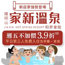 品牌週-家新溫泉