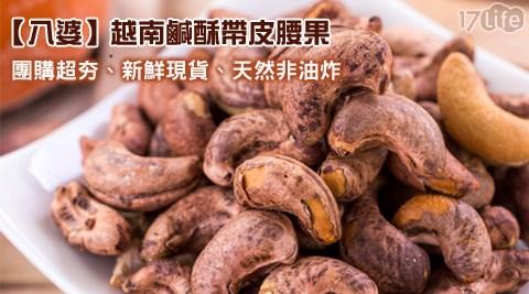 平均每罐最低只要229元起(3罐免運)即可購得【八婆】越南鹹酥帶皮腰果1罐/6罐/8罐(340g±3%/罐)。