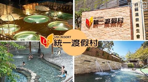 統一渡假村 谷關溫泉養生會館-暢遊一日