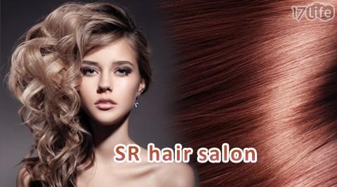 SR hair salon-造型溫塑離子髮質感燙專案(不限長短髮)