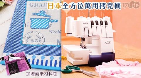 【日本brother】/全方位/萬用/拷克機 /M-3034D /面紙材料包