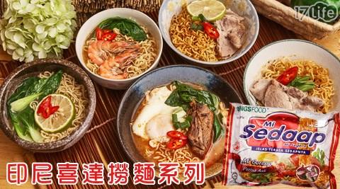 印尼喜達/撈麵/大賞/原味/香辣/咖哩/洋蔥雞湯/檸檬香茅湯味/消夜
