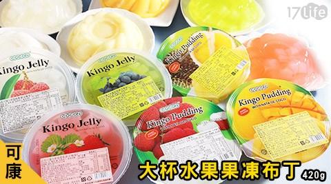 可康/大杯/水果/果凍/布丁/榴槤/荔枝/葡萄/草莓