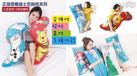 【正版授權迪士尼抱枕】公主系列/S型安撫枕/迪士尼/抱枕