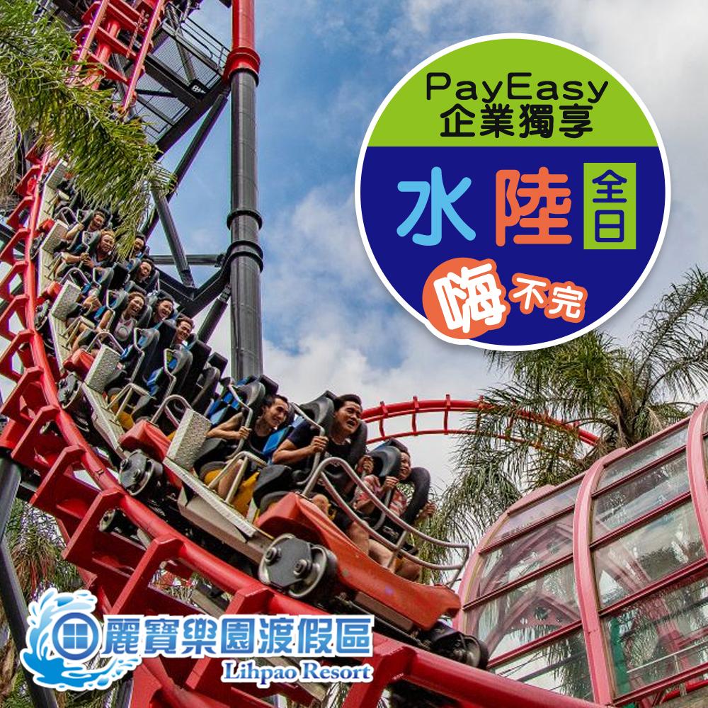 麗寶樂園-PayEasy企業獨享!單人水陸全日嗨不完$590(雙園擇一)
