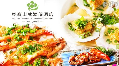 東森山林渡假酒店-中式餐廳饕客精選四人套餐