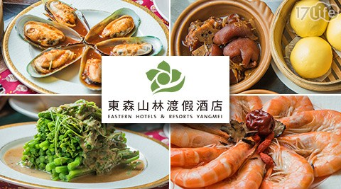 東森山林渡假酒店-極上六六中式料理吃到飽