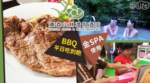 【東森山林渡假酒店】-BBQ碳火燒烤平日吃到飽+金SPA - 單人卷 / 雙人券 / 四人券