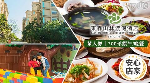 東森/山林/渡假/酒店/700珍饌/金spa /埔心牧場