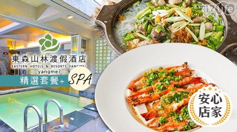 【東森山林渡假酒店《中餐廳》】-飄香之戀精選雙人/四人套餐+金spa會館