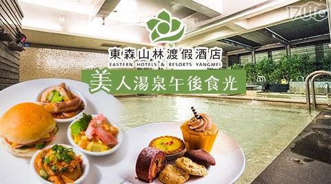 東森山林渡假酒店-美人湯泉午後食光/下午茶/美人湯