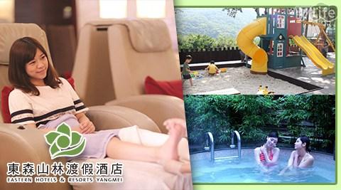 東森/山林/渡假/一日樂悠游/泡湯/足療/金spa