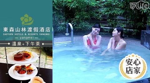 東森/山林/渡假/一日游/戲水/下午茶/金spa/親子/桃園/生態互動