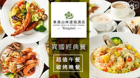 東森山林渡假酒店-異國經典餐專案