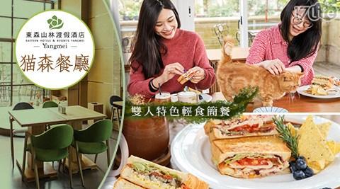 輕食簡餐/輕食/下午茶/雙人簡餐/猫/逗貓/猫餐廳