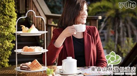 東森山林渡假酒店/東森/溫泉/楊梅/下午茶/桃園溫泉/桃園下午茶
