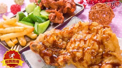 雞排/炸物