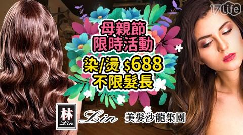 Lin美髮沙龍/母親節/搶購檔/染燙688/台北美髮/桃園美髮/好評推薦