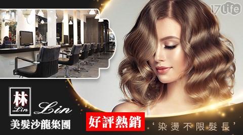 Lin美髮沙龍/連鎖美髮/染髮/燙髮/熱塑燙/冷燙/離子燙