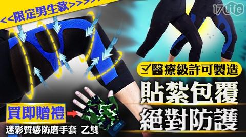 MAGICSPORT-無縫貼紮機能壓力內著褲(男生七分款)(JG-333+JG-017)