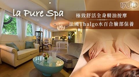 La Pure Spa/舒活/放鬆/按摩/水百合潤澤醒膚保養/精油按摩/臉部保養