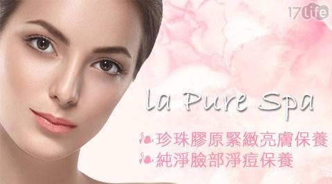 La Pure Spa/lapurespa/敦南信義店/敦南/復興花房店/復興花房/SPA/按摩/身體按摩/臉部保養/大安/中山國中