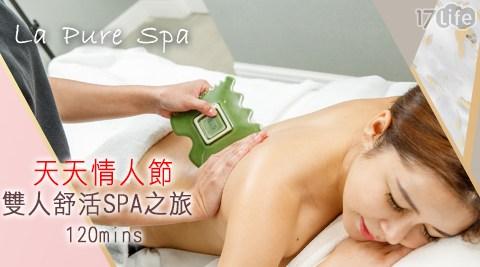 La Pure Spa《六福皇宮店》-天天情人節‧雙人舒活SPA之旅 120mins