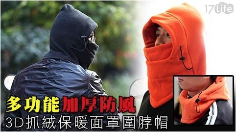 多功能加厚防風3D抓絨保暖面罩圍脖帽/圍脖/保暖面罩