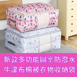 新款多功能圖案防潑水牛津布棉被衣物收納袋