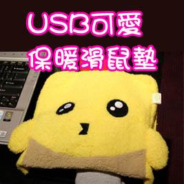 (買一送一)USB可愛保暖滑鼠墊