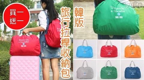 (買一送一)韓版旅行拉桿收納包