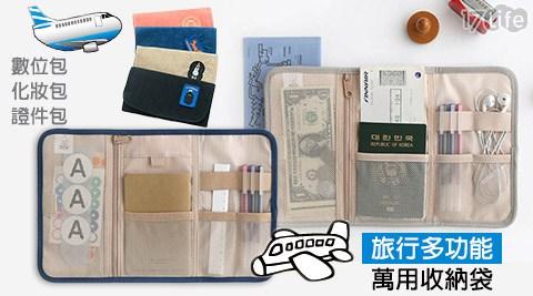 旅行多功能數位包化妝包證件包萬用收納袋