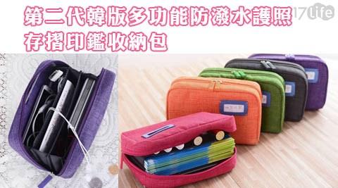 第二代韓版多功能防潑水護照存摺印鑑收納包