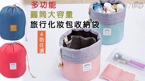 多功能/圓筒/大容量/旅行/化妝包/收納袋/收納