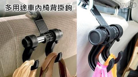 多用途車內椅背掛鉤/掛鉤/椅背掛鉤/車/汽車