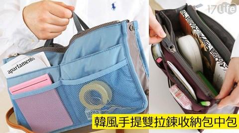 韓風手提雙拉鍊收納包中包