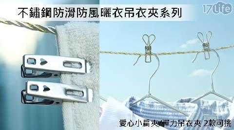 不鏽鋼防滑防風曬衣吊衣夾系列/不鏽鋼/防滑/防風/吊衣夾/曬衣夾
