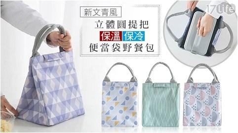保冰袋/保溫袋/購物包/購物袋/保冷袋/便當袋