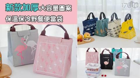 新款加厚大容量圖案保溫保冷野餐袋便當袋/便當袋/野餐/保冷