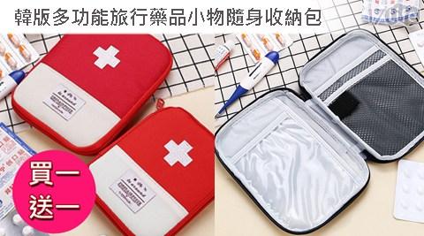 (買一送一)韓版多功能藥品小物收納包