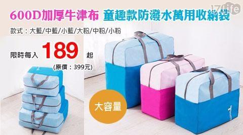 600D加厚牛津布童趣款防潑水萬用收納袋/收納袋/收納/袋