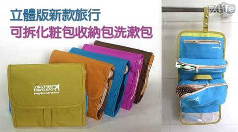(買一送一)立體版新款旅行可拆化粧包收納包洗漱包