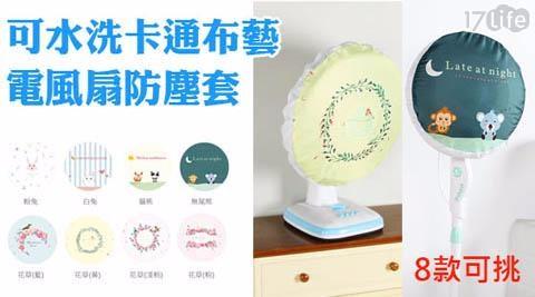 可水洗卡通布藝電風扇防塵套/防塵套/風扇