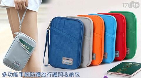 平均每入最低只要89元起(含運)即可購得馬卡龍多功能手腕防護旅行證件護照收納包1入/2入/4入/6入/12入/16入,顏色:寶藍/天藍/灰/橘/紅/綠。
