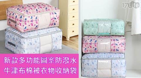 新款多功能圖案防潑水牛津布棉被衣物收納袋/收納袋/收納/牛津/棉被袋