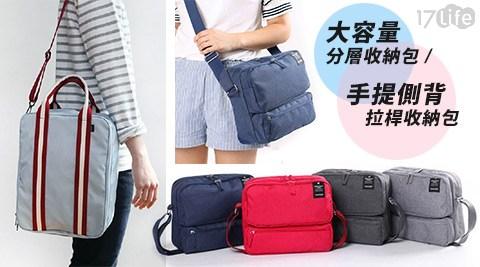 大容量旅行立體分層收納包/手提單肩側背拉桿旅行收納包