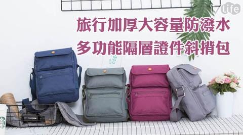 背包/收納包/旅行包/斜背包/肩背包
