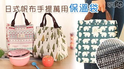 新款/日式/帆布/手提/手提袋/萬用袋/保溫袋/帆布袋/提袋