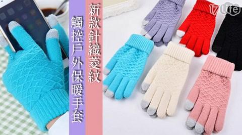 新款針織菱紋觸控戶外保暖手套