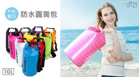 10L/戶外/輕巧/防水/圓筒包/背包